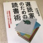 読書が苦手でなくなる新しい読み方 ~ 「遅読家のための読書術」by 印南敦史