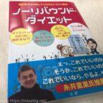 「小さな習慣」から始める「ノーリバウンド・ダイエット」by 石川善樹