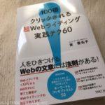 「100倍クリックされる超Webライティング実践テク60」by 東 香名子 〜 650万PV編集長のノウハウが満載!