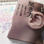 「聞き方」を変えればあなたの仕事はうまくいく by 上阪徹 〜 コミュニケーション全般に役立つ「聞く」ノウハウ