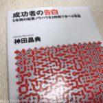『成功者の告白』5年間の起業ノウハウを3時間で学べる物語 by 神田昌典