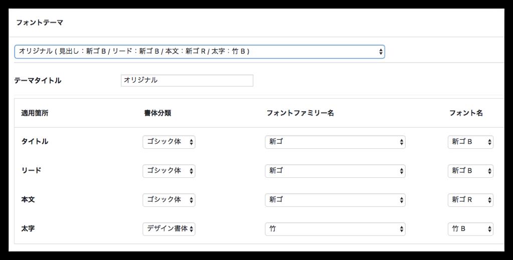 Webフォントの設定