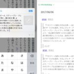 iPhoneでKindle本を引用する3つの方法 〜 書評記事に便利!