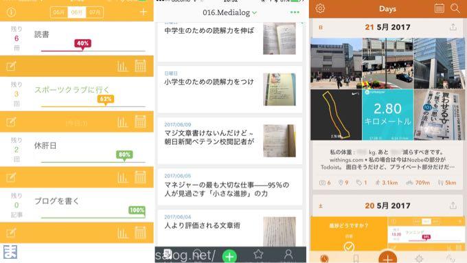 ライフログを確認できる3つのアプリ