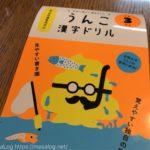 うんこ漢字ドリル ~ 子供がゲラゲラ笑いながら勉強する漢字ドリルを買ってみた