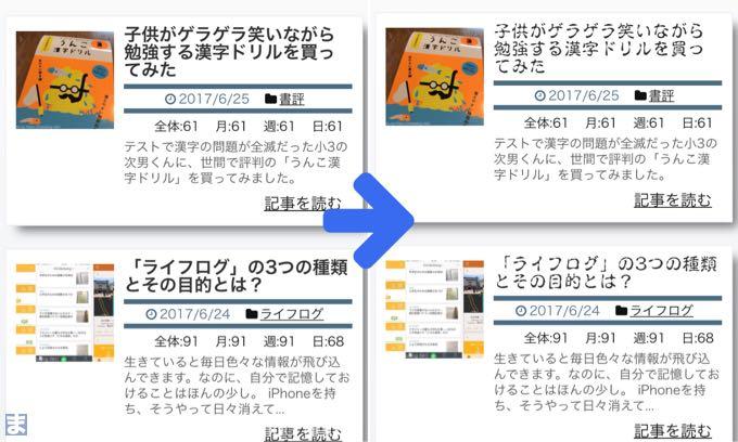 トップページをWebフォント利用に変更した例