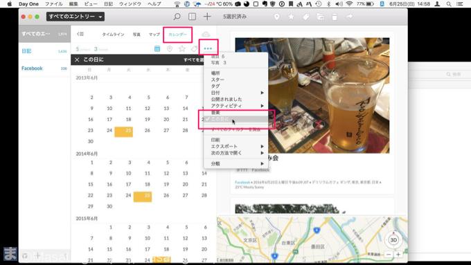 Mac版Day Oneでのメニュー位置