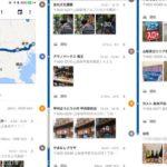 Googleマップのタイムライン機能でいつ、どこに居たかを自動記録