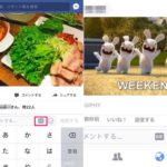 Facebookのコメント欄の「GIF」ボタンの使い方