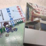 麻布中・高の国語の先生による読書に親しむための本2冊