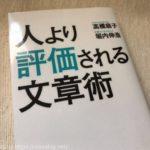 人より評価される文章術 by 高橋慈子、堀内伸浩 ~ 評価される文章を書くための2つのテクニック