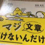 「マジ文章書けないんだけど」朝日新聞ベテラン校閲記者が教える一生モノの文章術