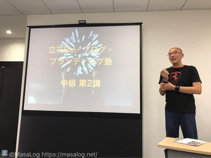 立花Be・ブログ・ブランディング塾 中級休日コース 第2講