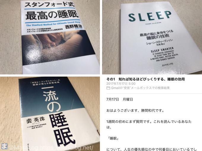 睡眠に関する本とメルマガ