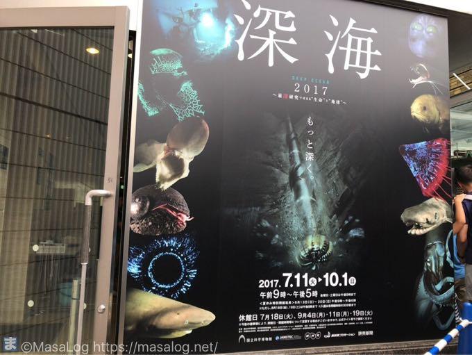 深海展の会場にあった看板