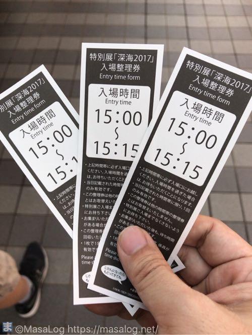 入場時刻を記載した整理券