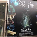 国立科学博物館 特別展「深海2017」チケットの事前購入で行列回避