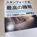 スタンフォード式 最高の睡眠 by 西野精治 〜 睡眠の質を決める「黄金の90分」[書評]