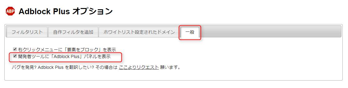 Adblock Plusの設定
