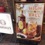 上野駅構内「HIGHBALL'S うえのステーション」ランチドリンクでハイボールが120円!