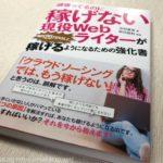 「頑張ってるのに稼げない現役Webライターが毎月稼げるようになるための強化書」by 吉見夏実