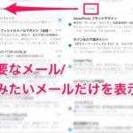 オススメのメールアプリはこれ!読みたいメールだけを選んで表示が可能