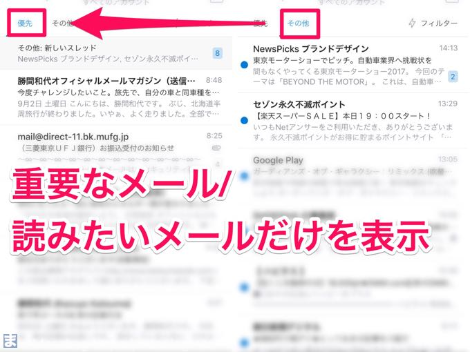 Outlook for iPhoneの受信トレイ