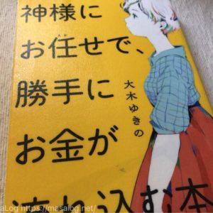 『神様にお任せで、勝手にお金が流れ込む本』by 大木ゆきの