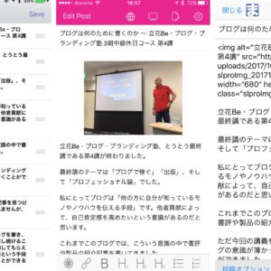 iPhoneでのモブログ手順〜Drafts、PressSync Pro、SLPRO Xの利用方法