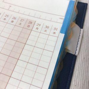 ランドスケープインデックス ~ 手帳の開きたい月をすぐに開けるようにするインデックスシール