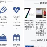 「Page Builder by SiteOrigin」でトップページを作成する際のポイント