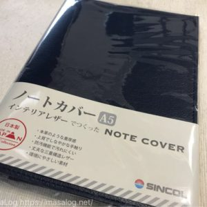 A5サイズの手帳用カバー 〜「逆算手帳」用にインテリアレザーのカバーを購入
