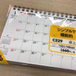 卓上カレンダーを選ぶ際の3つのポイント
