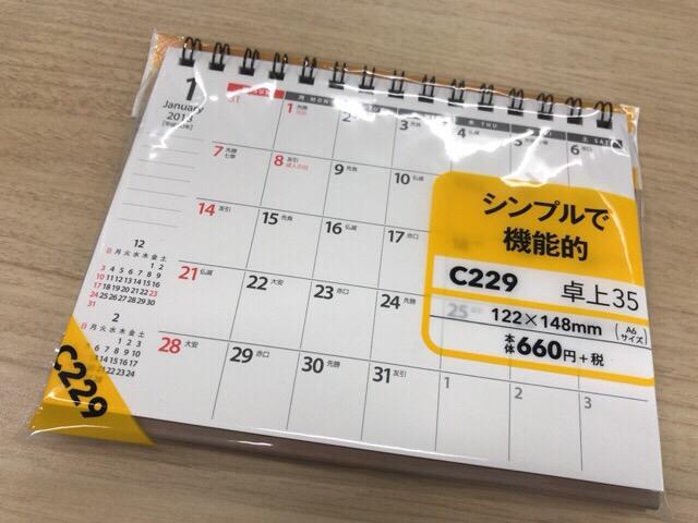 来年用の卓上カレンダー