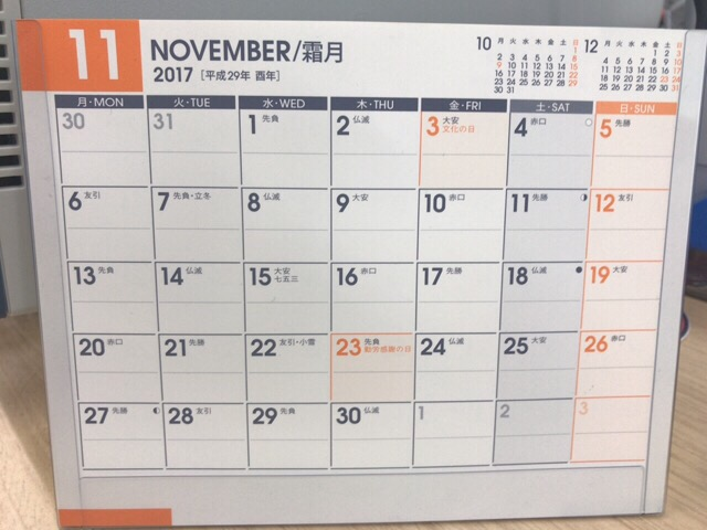 今年の卓上カレンダー