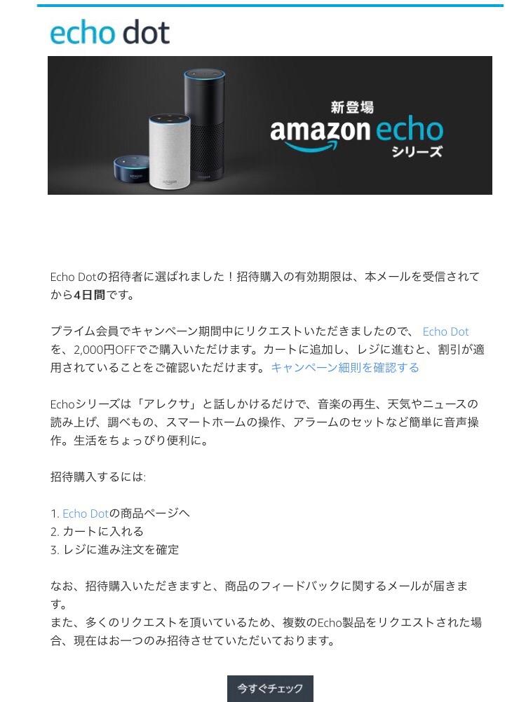 Echo Dotの招待メール