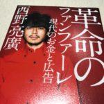 革命のファンファーレ by 西野 亮廣 〜 「なぜ人はお金を払ってしまうのか」が分かる1冊