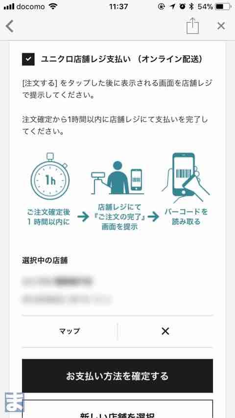 ユニクロ オンライン 支払い 方法