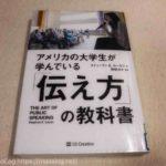 アメリカの大学生が学んでいる「伝え方」の教科書 by スティーブン E. ルーカス