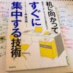 「机に向かってすぐに集中する技術」 by 森健次朗 〜 気が散る時に思い出したい技術を知ろう