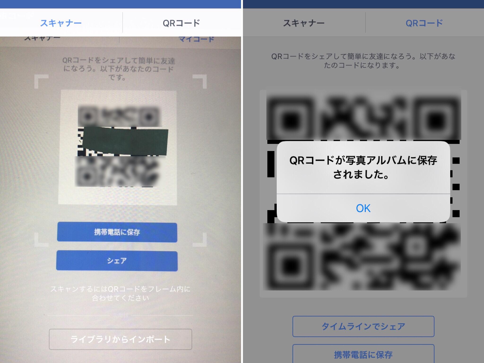 FacebookアプリのQRコードスキャナーとコード画面