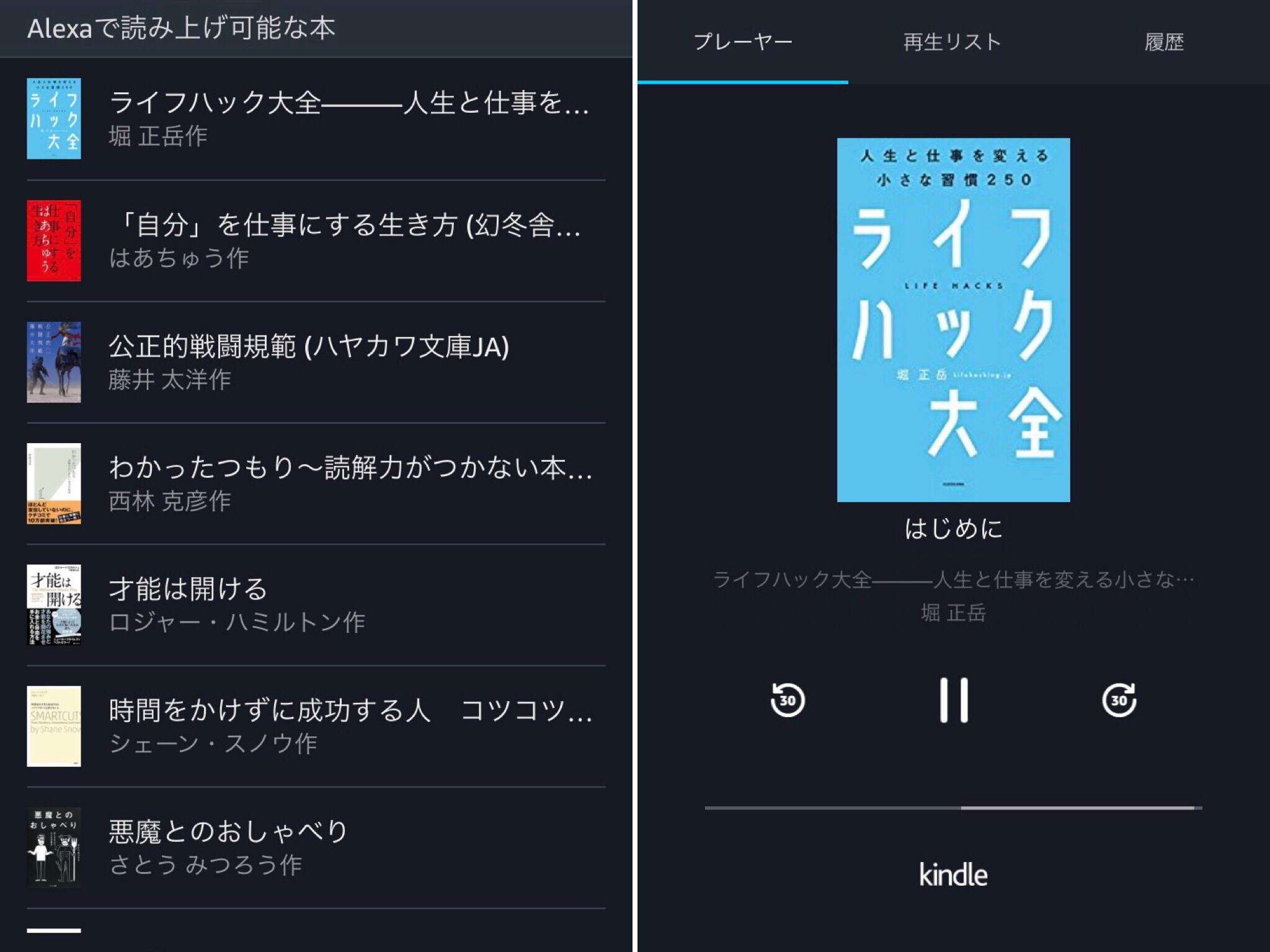 Amazon AlexaアプリのKindle画面