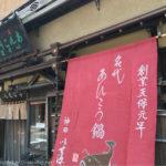 神田 いせ源 〜 鮟鱇(あんこう)の吊るし切りを見学