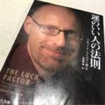 運のいい人の法則 by リチャード・ワイズマン 〜 運を鍛える四つの法則
