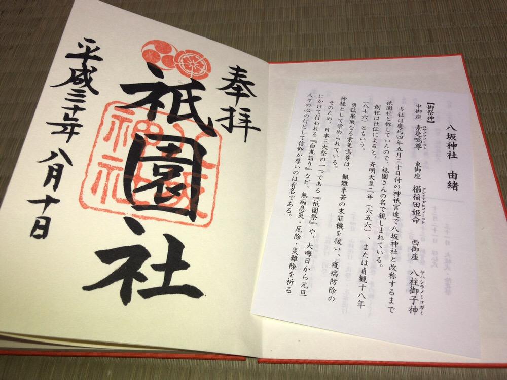 八阪神社の御朱印