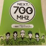 「700MHz利用推進協会」って詐欺? ~ テレビ受信対策工事の様子