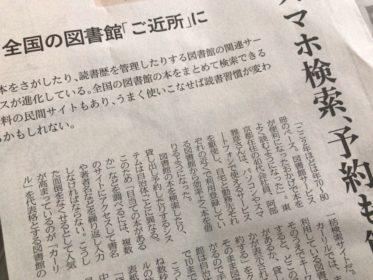 日経新聞掲載記事