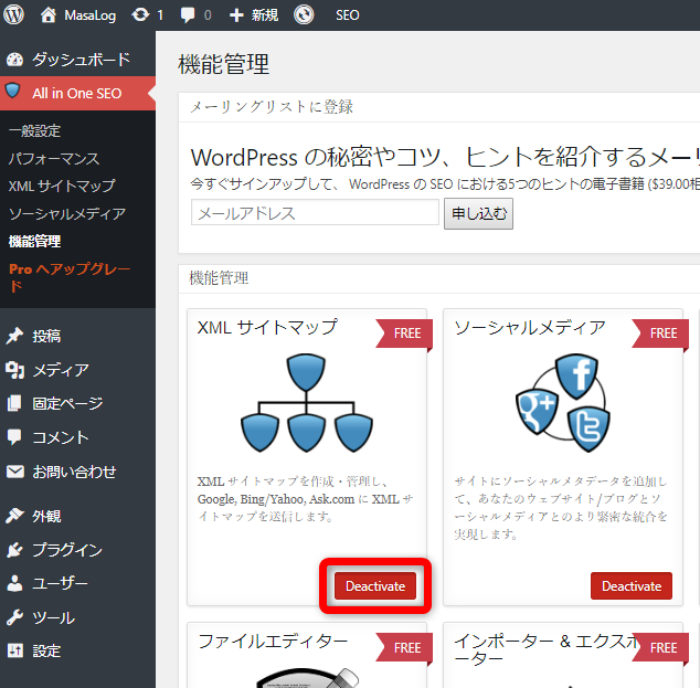 All in One SEOのXMLサイトマップ