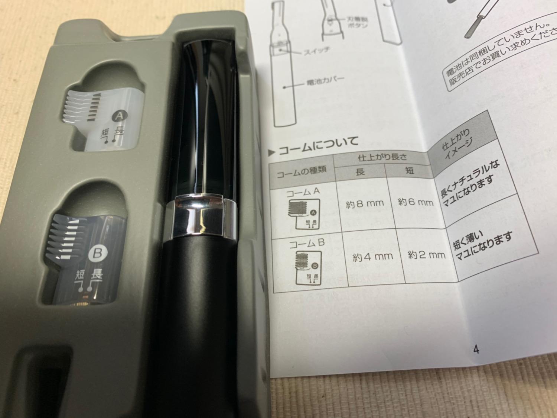 Panasonic マユシェーバーキット ER-GM20 パッケージの中身