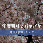 年度替りでバタバタ(週ログ 2019/4/7)